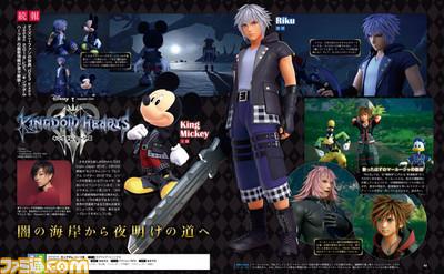 Ssb Link Kingdom Hearts III wil...