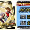 New Sora & Riku SR+ Power