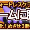 8/22/14 Lux Team event