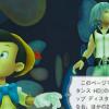 Riku & Pinocchio