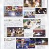 FamitsuPSPPS3012_595