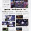 FamitsuPSPPS3014_595