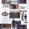FamitsuPSPPS3006_595