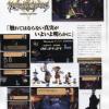FamitsuPSPPS3_5951