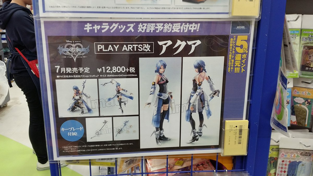 Play Arts Kai Aqua advertisement