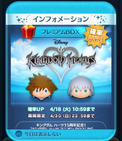 Sora And Riku In Disney Tsum Tsum JP IOS And Android game 1