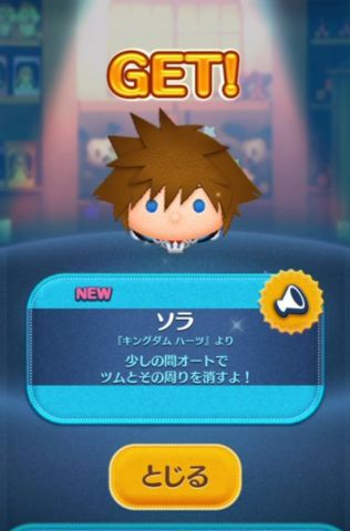 Sora And Riku In Disney Tsum Tsum JP IOS And Android game 3