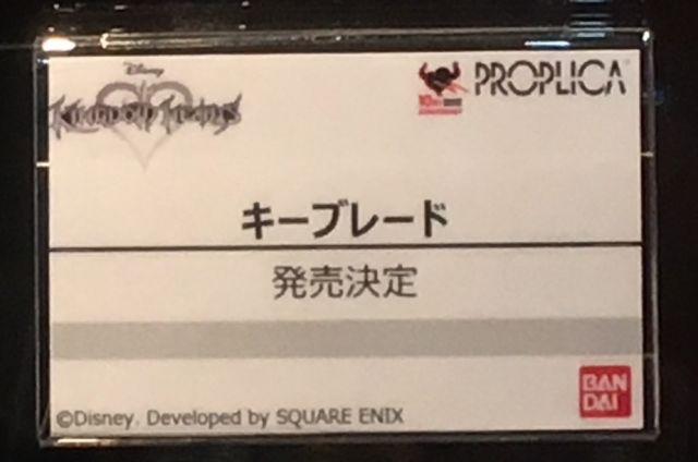 Kingdom Key Keyblade PROPLICA 2