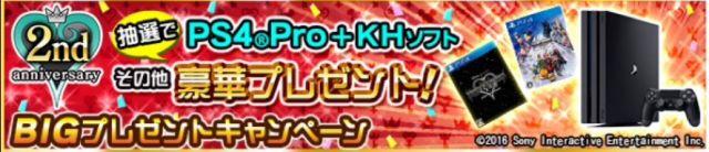 KHUX 2nd Anniversary - Win