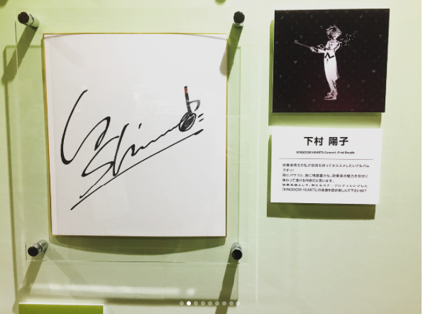 Yoko Shimomura autograph