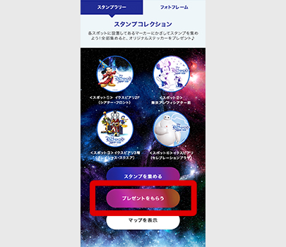 Stamp Screen