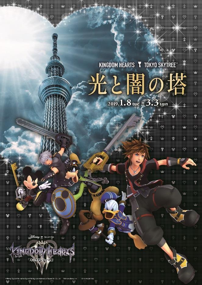 Kingdom Hearts III Skytree Event Website