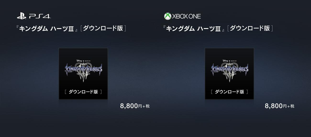Kingdom Hearts III Bundles