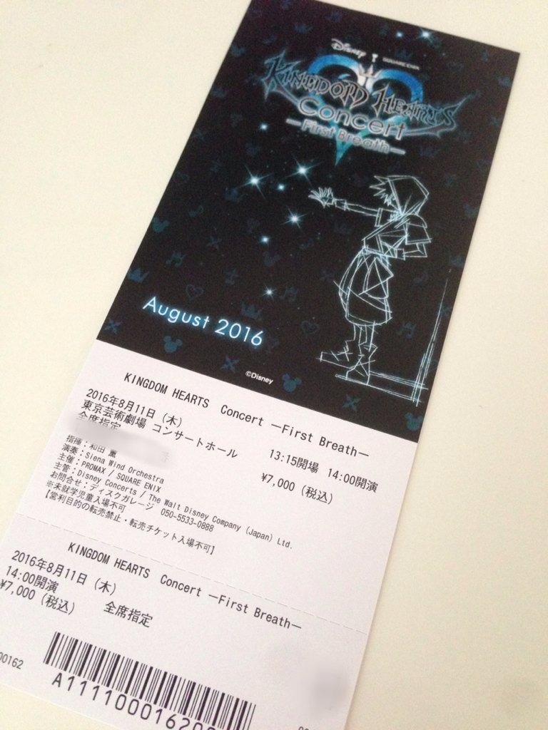 Kingdom Hearts Concert -First Breath-