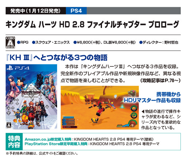 2017-01-12 Dengeki PlayStation