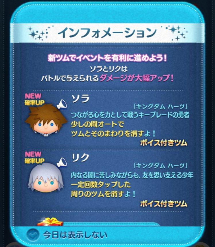 Sora And Riku In Disney Tsum Tsum JP IOS And Android game 2