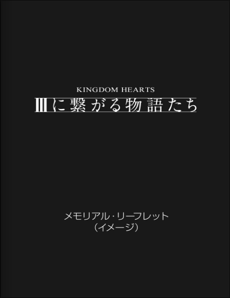 Stories Connecting to KH3 (book)