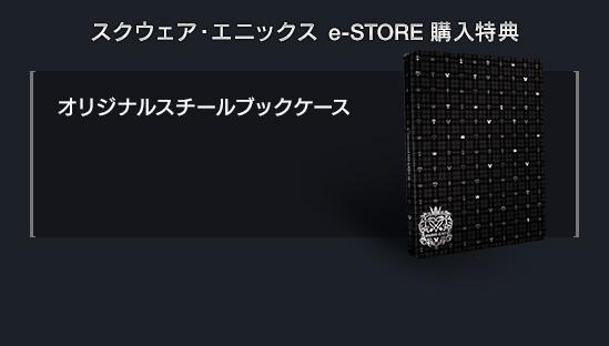 KH3 Japan Pre-Orders 3