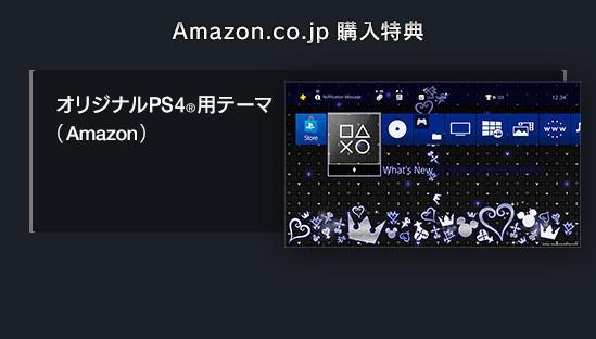 KH3 Japan Pre-Orders 2