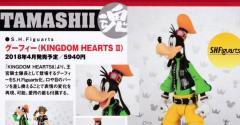 2017-11-22 Kingdom Hearts II Goofy S.H. Figuarts Magazine Scan