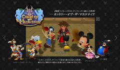 Kingdom Hearts HD 2.8 FCP Website Screens + Renders