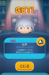 Sora And Riku In Disney Tsum Tsum JP IOS And Android game 4