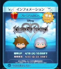 Sora and Riku in Disney Tsum Tsum JP iOS and Android game