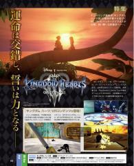 2018-10-11 Famitsu Weekly