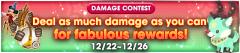 holiday damage contest