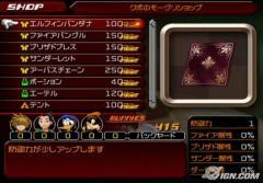 kingdom-hearts-ii-playtest-20060103044527930
