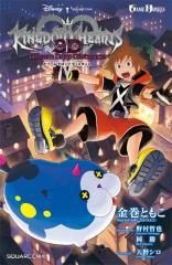 Kingdom Hearts 3D: Dream Drop Distance - Volume 1 - Side Sora