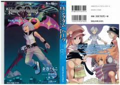 Kingdom Hearts 3D: Dream Drop Distance - Volume 2 - Side Riku