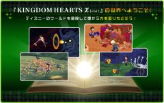 KINGDOM HEARTS χ[chi] website