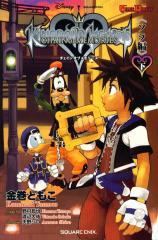Kingdom Hearts: Chain of Memories - Volume 2 - Sora's Volume (Last)