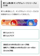 Kingdom Hearts Tsum Tsums Aqua and Kairi
