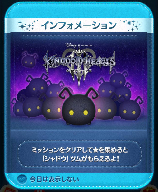 Disney Tsum Tsum February Kingdom Hearts III