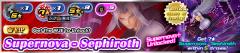 VIP supernova sephiroth.png