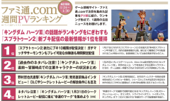 21-2-19 issue of Famitsu