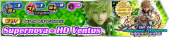 VIP supernova hd ventus.png