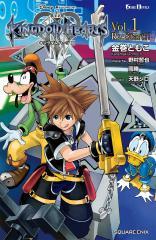 GAME NOVELS Kingdom Hearts III Vol. 1 Re:Start !!