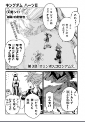 Kingdom Hearts III manga Chapter 3
