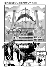Kingdom Hearts III manga Chapter 6