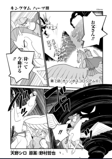Kingdom Hearts III manga Chapter 7