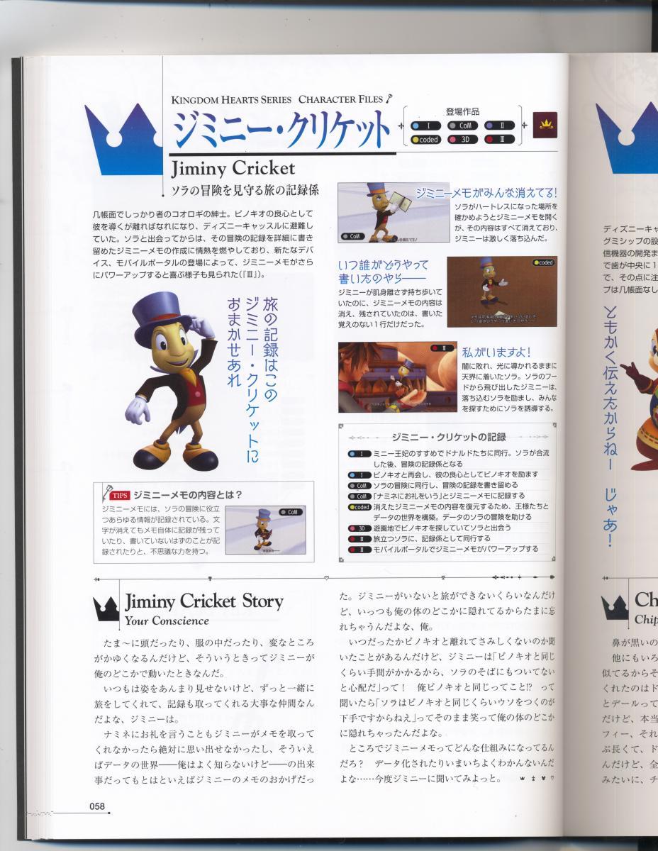 Jiminy Cricket.jpg