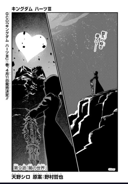 Kingdom Hearts III manga Chapter 9