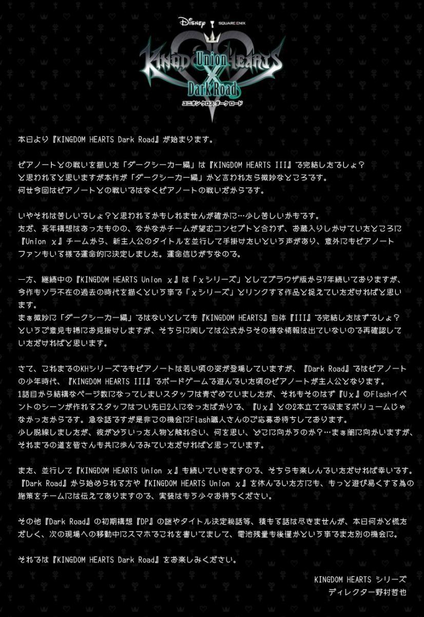 Nomura Message (Japan)