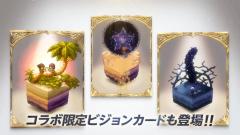 Kingdom Hearts Union X & Dark Road collaboration event with Final Fantasy Brave Exvius