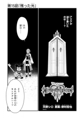 Chapter 15 - Remaining Light