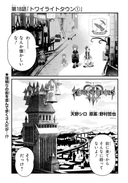Chapter 18 - Twilight Town [1]