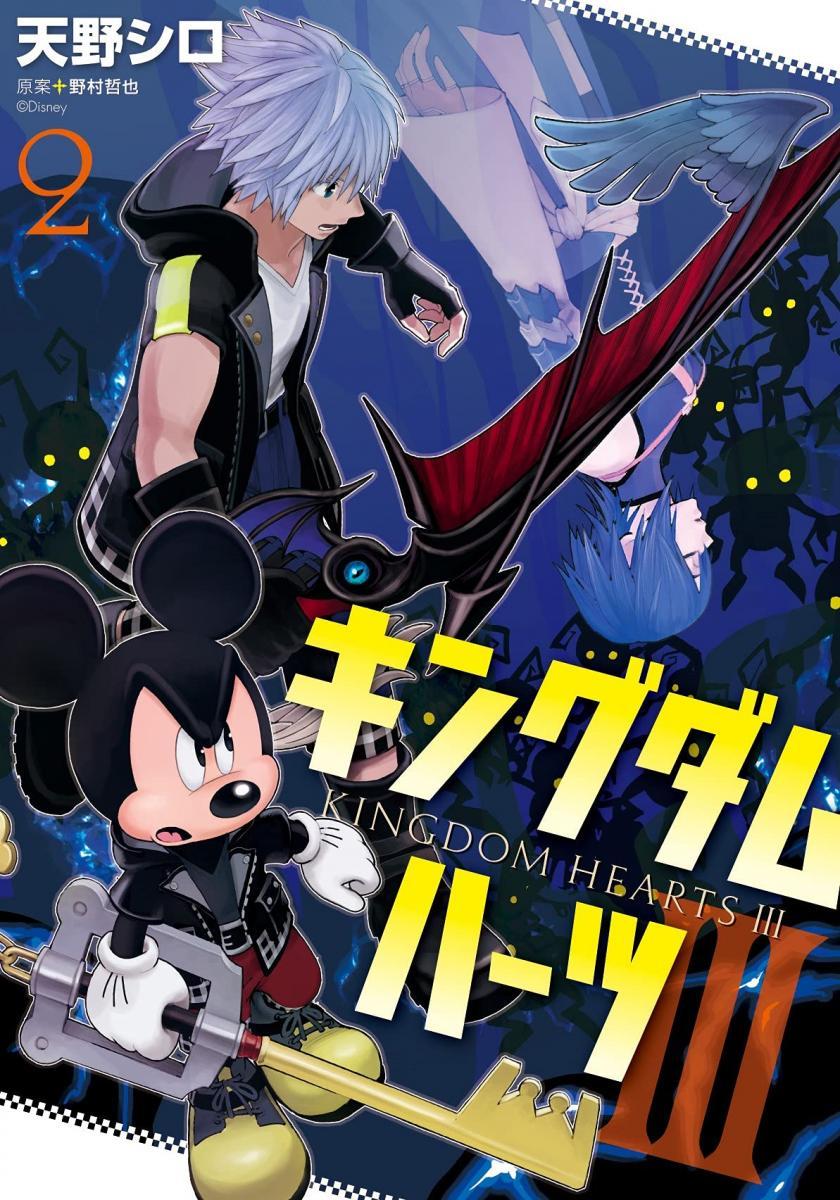 Kingdom Hearts III Manga Volume 2
